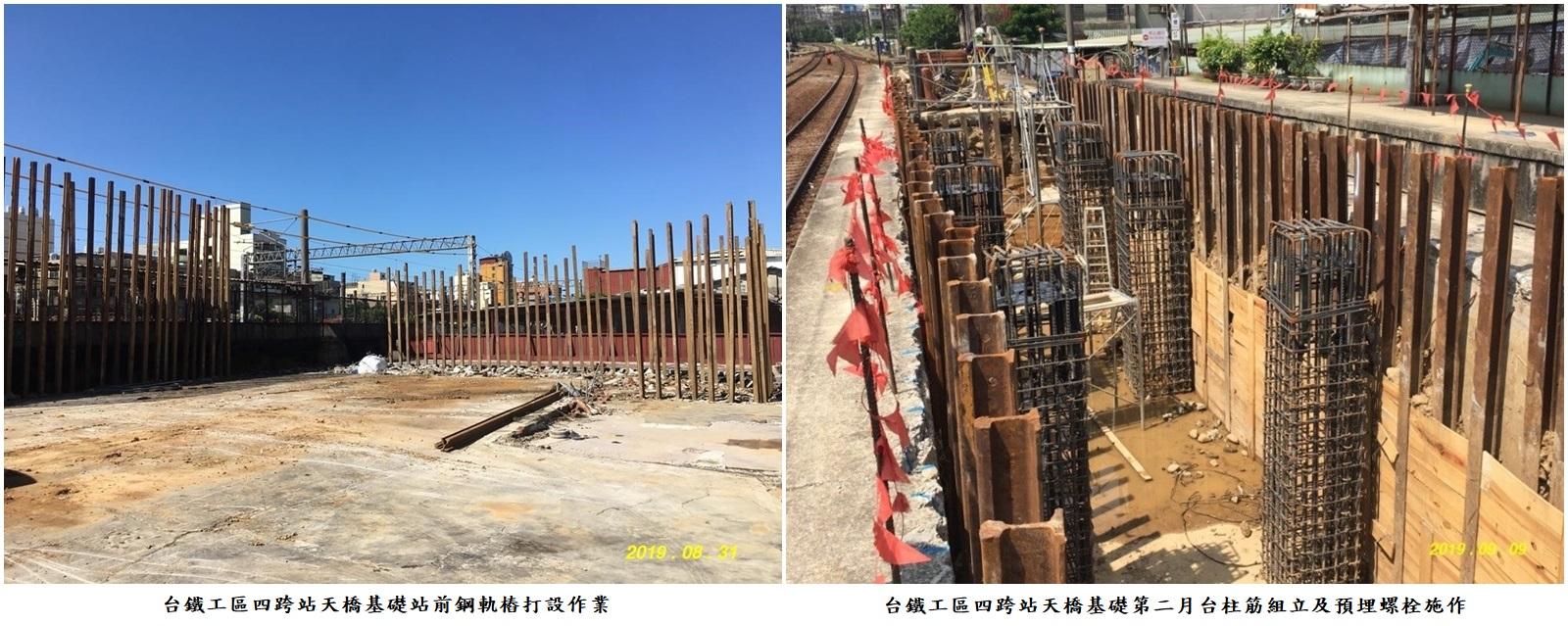 台鐵工區四跨站天橋基礎站前鋼軌樁打設作、天橋基礎第二月台柱筋組立及預埋螺栓施作