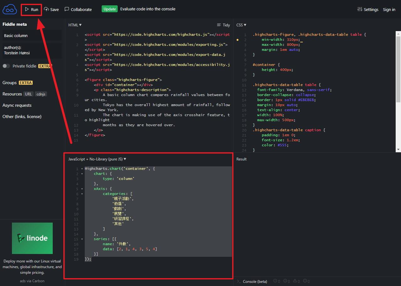 示範網站,複製JS並執行