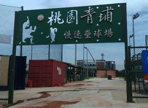 青埔慢速壘球場