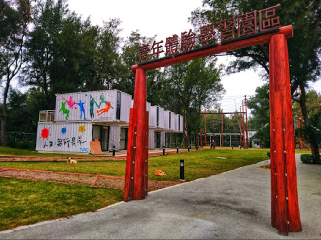 青年體驗學習園區