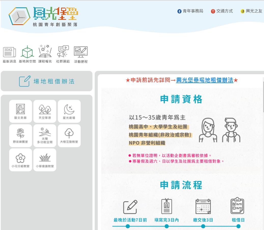 興光堡壘網站