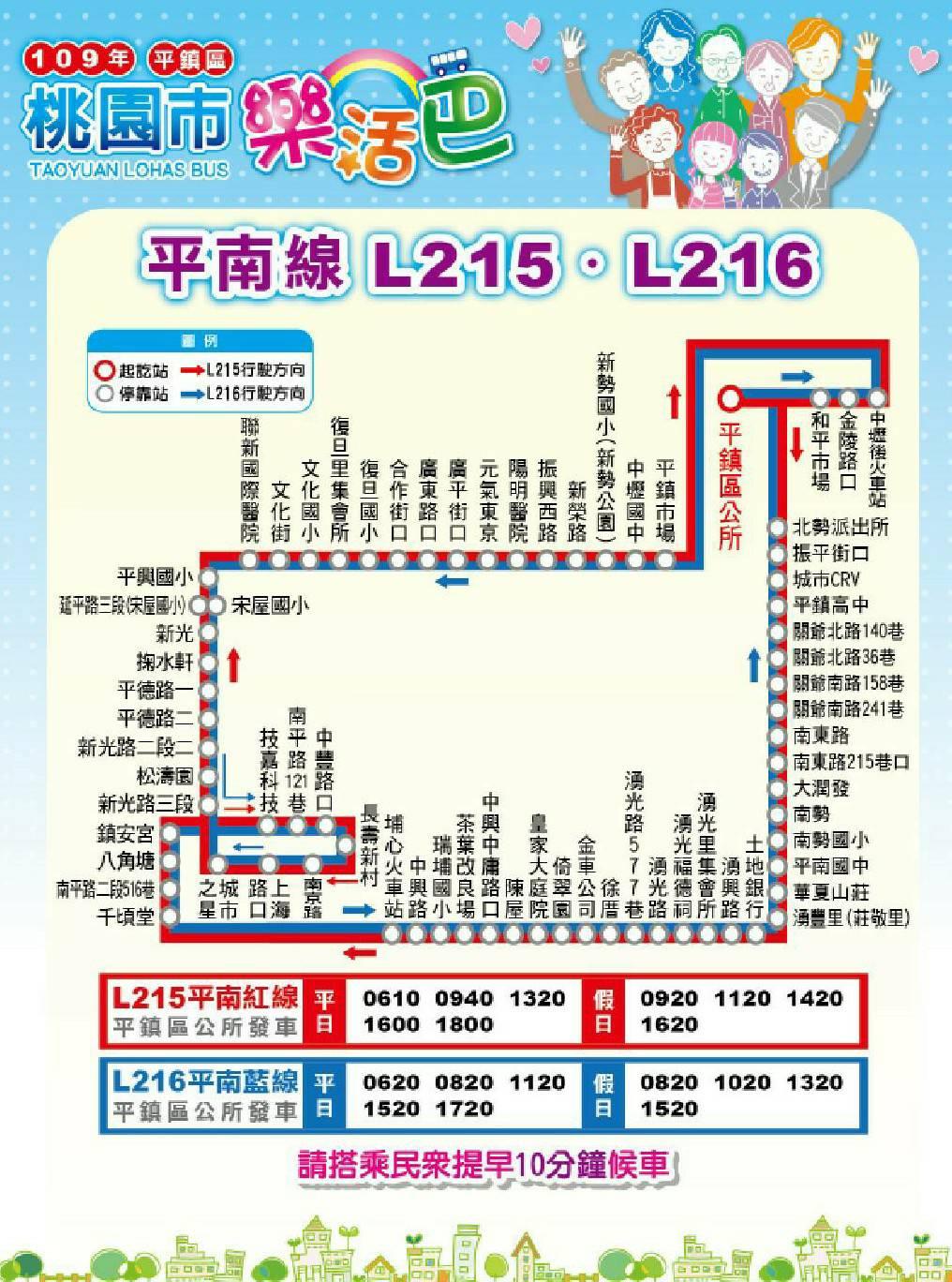 平南線L215、L216