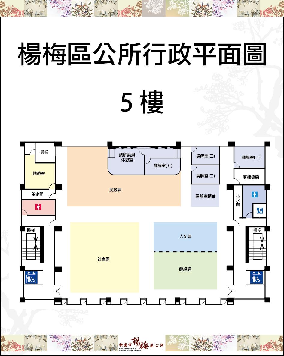 5樓平面圖