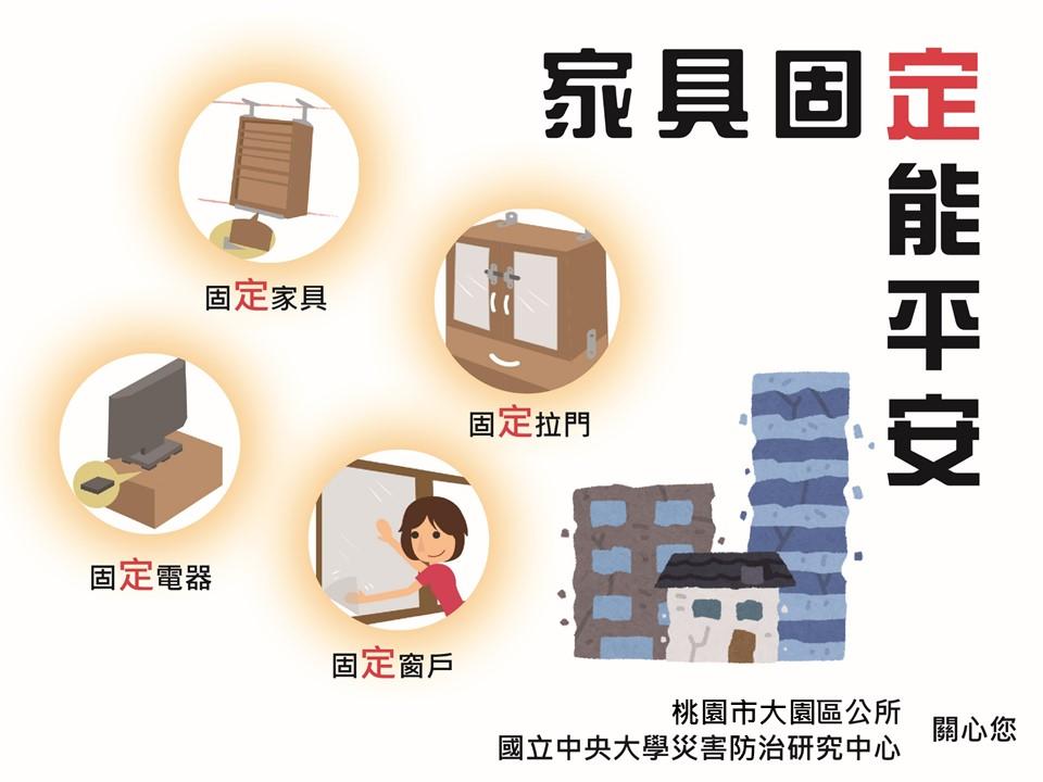災前-家具固定-2