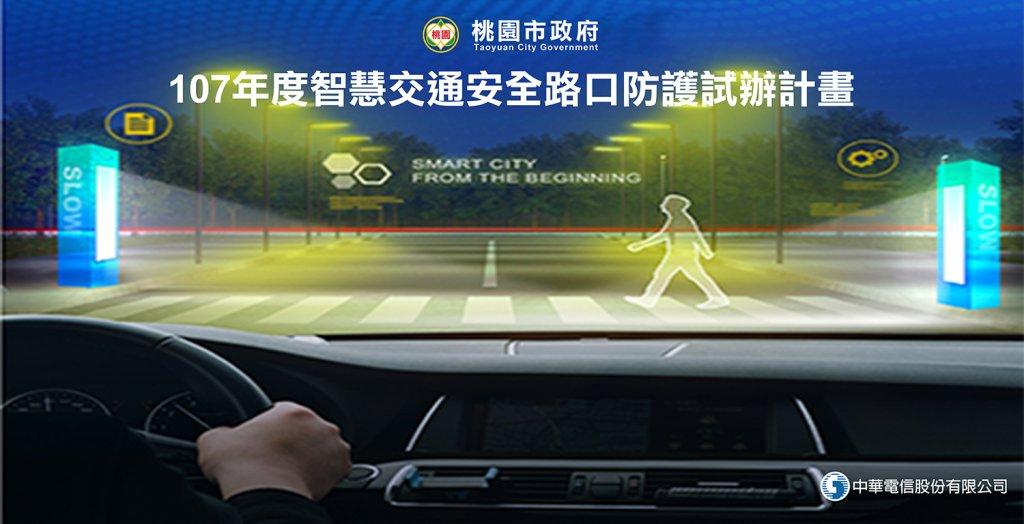 智慧交通安全路口防護試辦計畫
