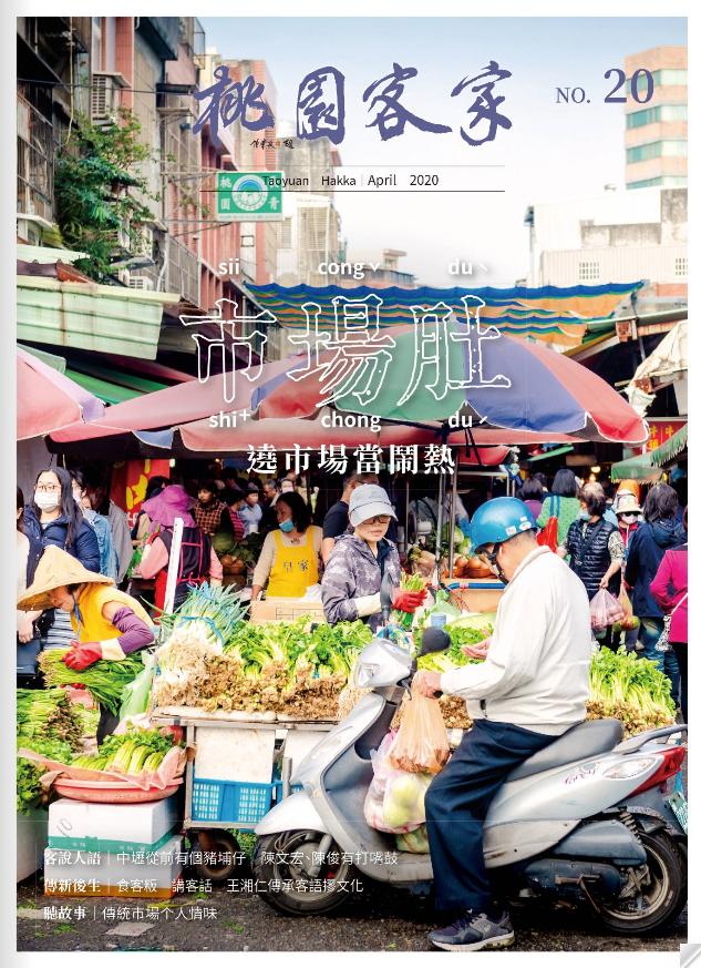 客家季刊第20期封面