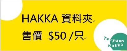 標籤-HAKKA資料夾
