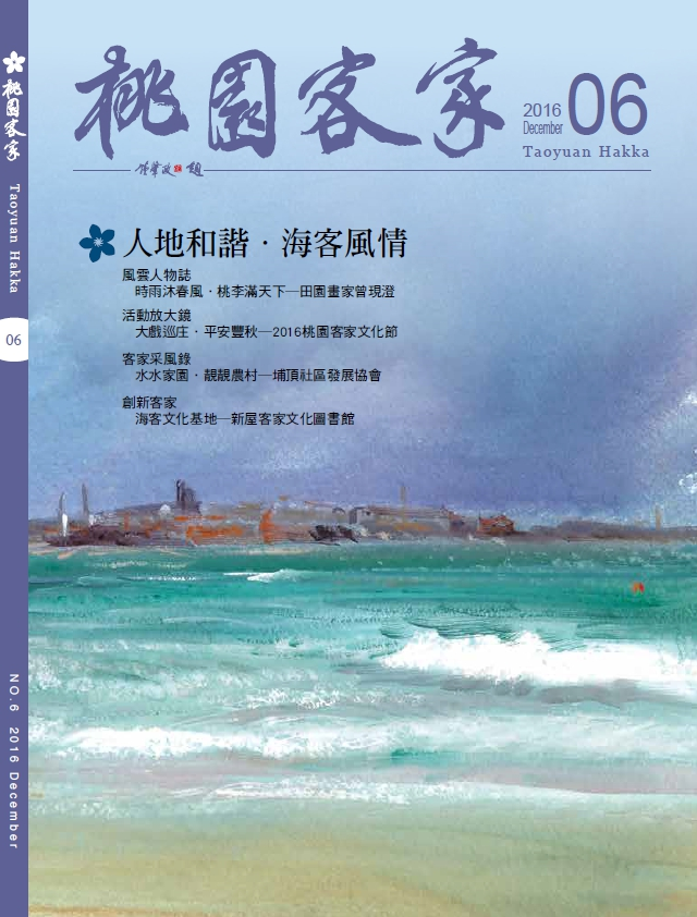 客家季刊第6期封面