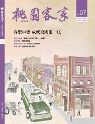 客家季刊第7期封面