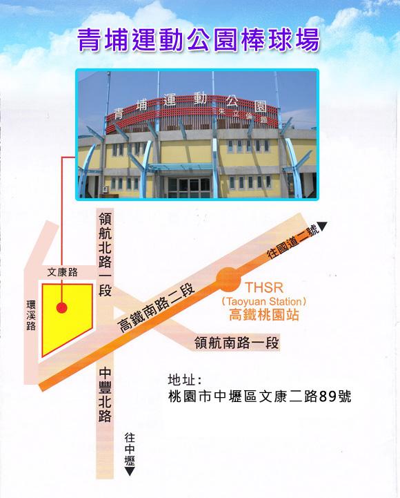 青埔運動公園棒球場位置圖