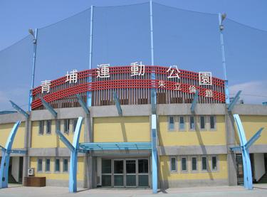青埔運動公園棒球場