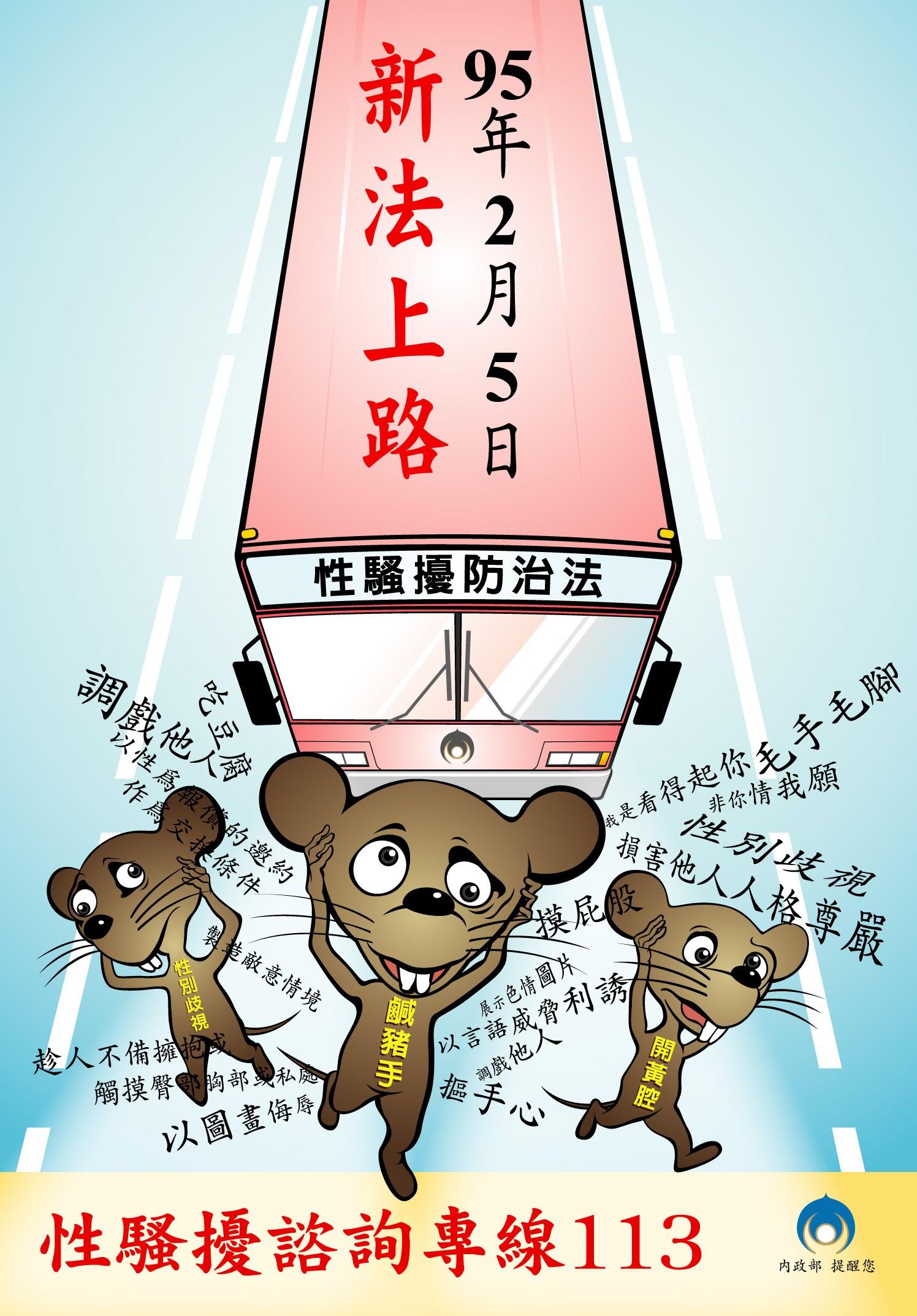 內政部宣傳文宣「性騷擾防治法新法上路」海報