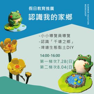 埤塘生態黏土DIY
