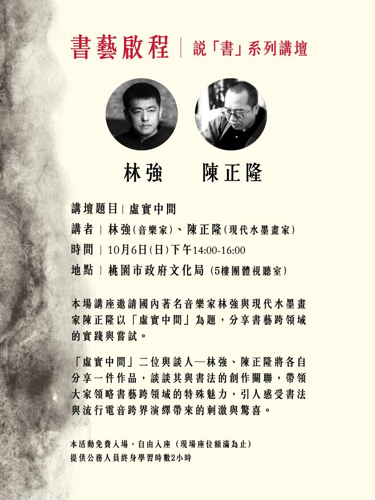書藝啟程—說「書」系列講壇,林強V.S.陳正隆