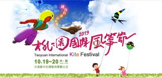 2019桃園國際風箏節