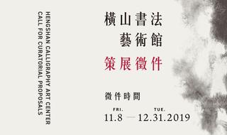 橫山書法藝術館策展徵件簡章