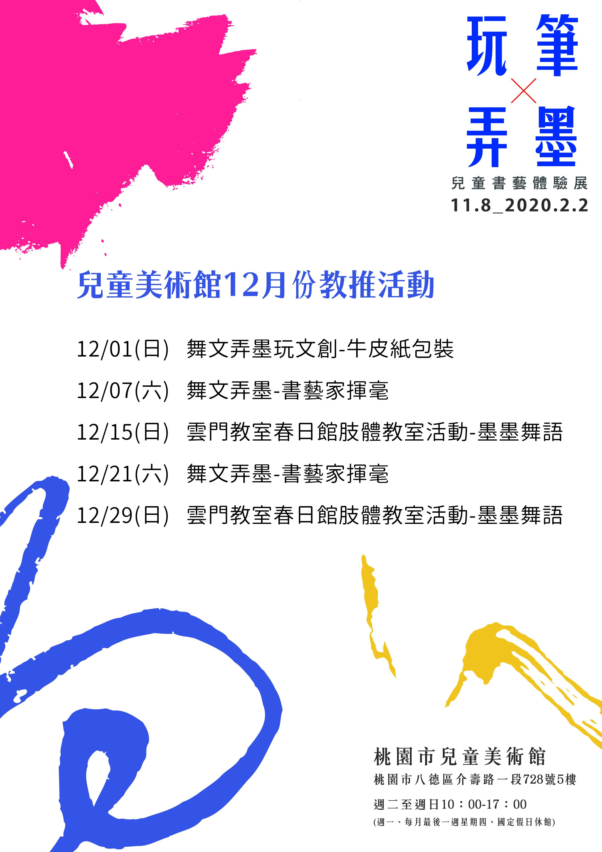 玩筆弄墨—兒童書藝體驗展12月份教推活動