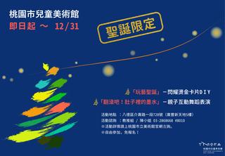 桃園市兒童美術館聖誕限定活動(即日起~12/31)