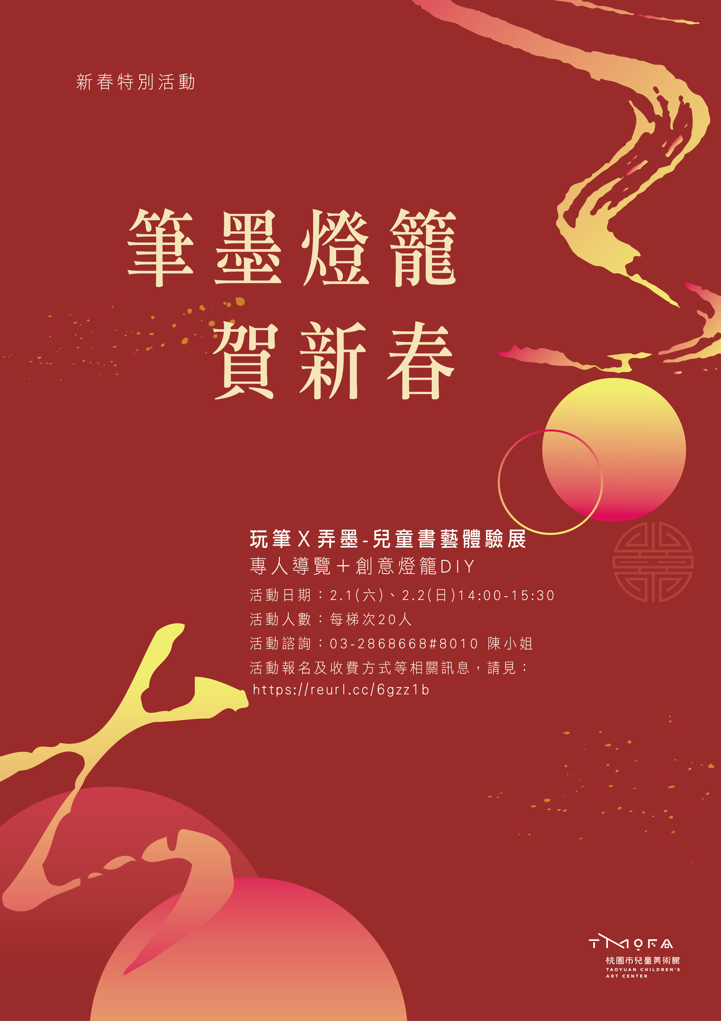 新春特別活動- 筆墨燈籠賀新春