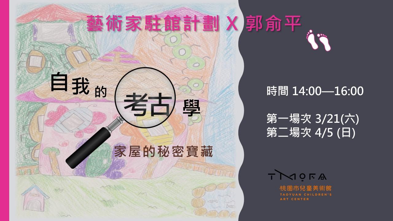 藝術家駐館計劃X郭俞平