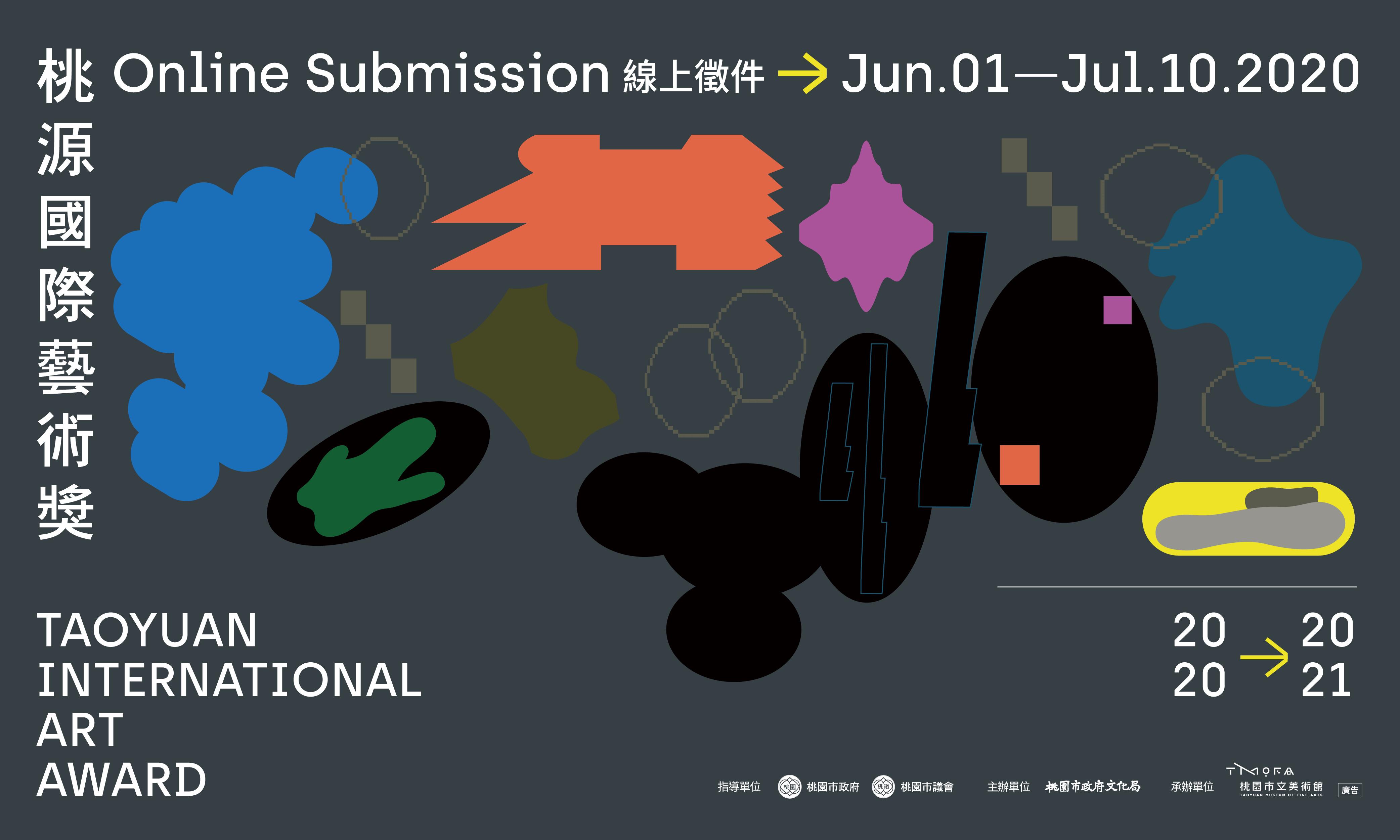 「2021桃源國際藝術獎」徵件