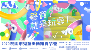 桃園市兒童美術館2020夏令營「暑假?就是玩藝!」