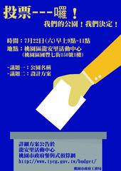 投票公告宣傳單
