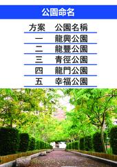 公園命名-提案