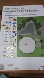 公園基地示意圖