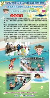身障兒家長增能~水中運動
