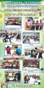 提升社區志工關懷高齡老人之專業技能培訓計畫