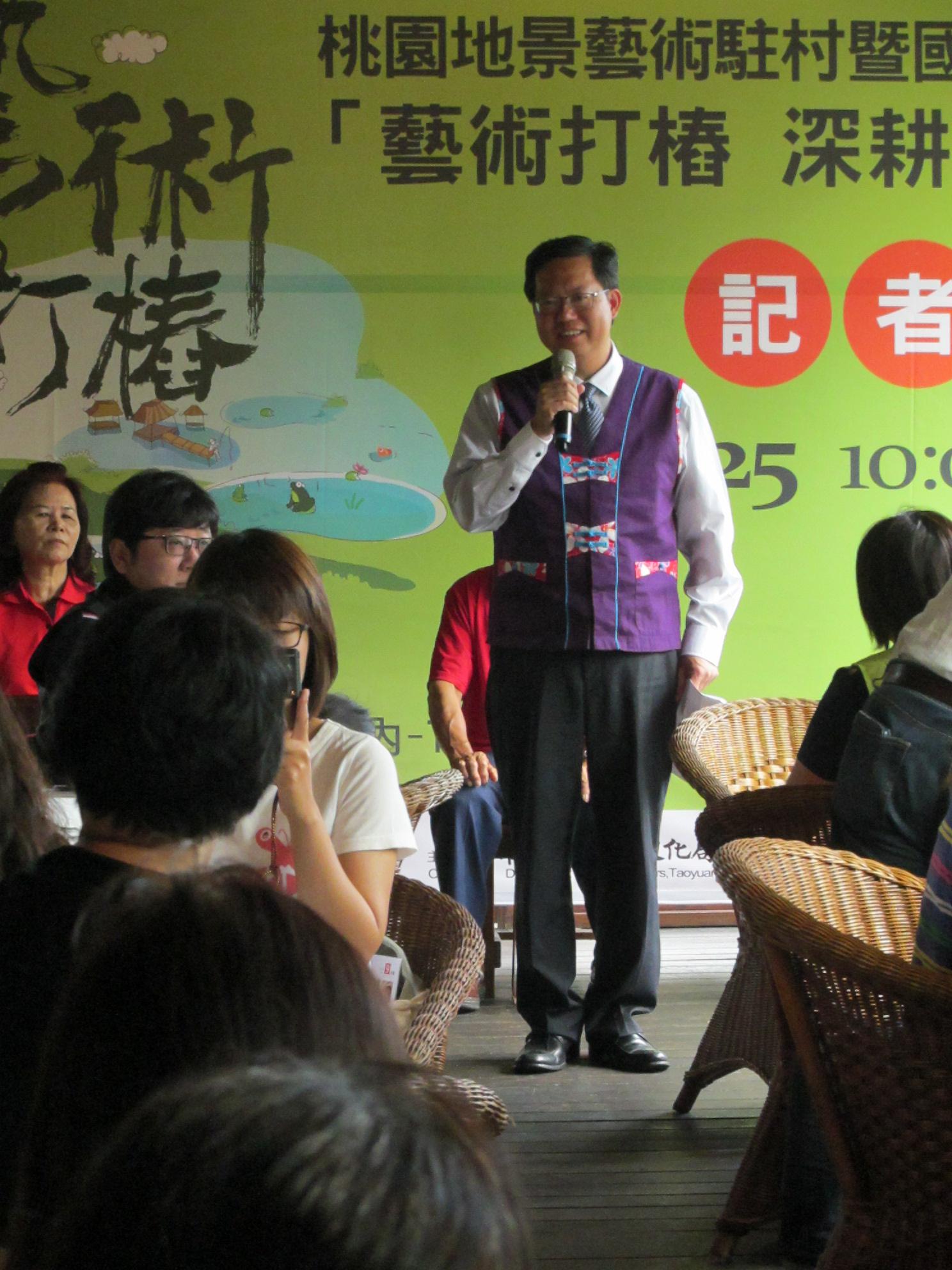 2015桃園地景藝術國際論壇-開幕市長致詞