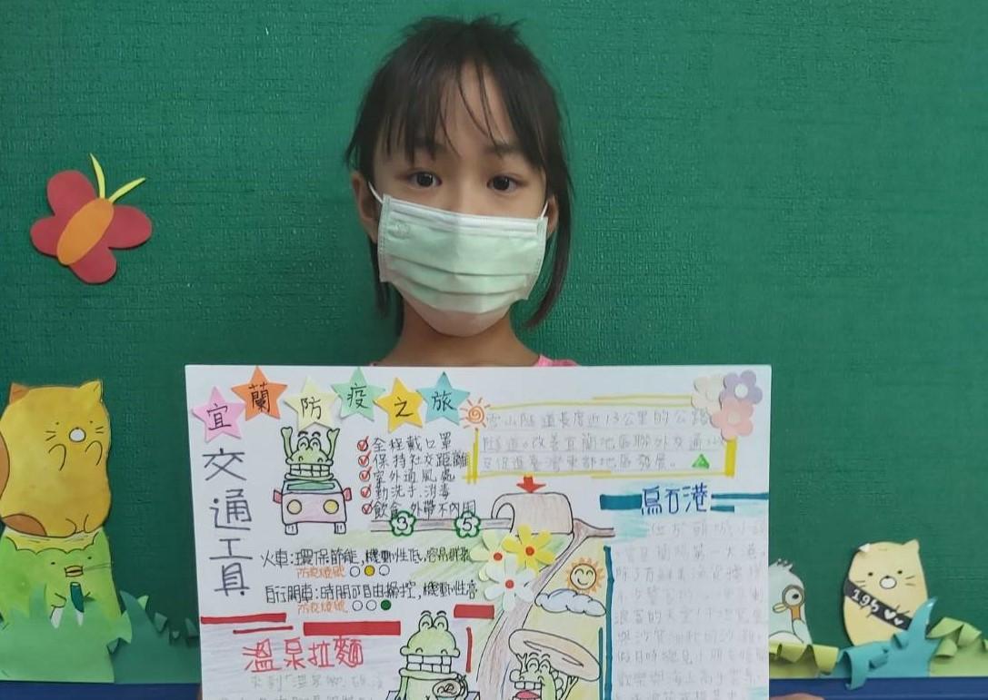 忠貞國小四年級楊詠晴同學規劃線上防疫之旅