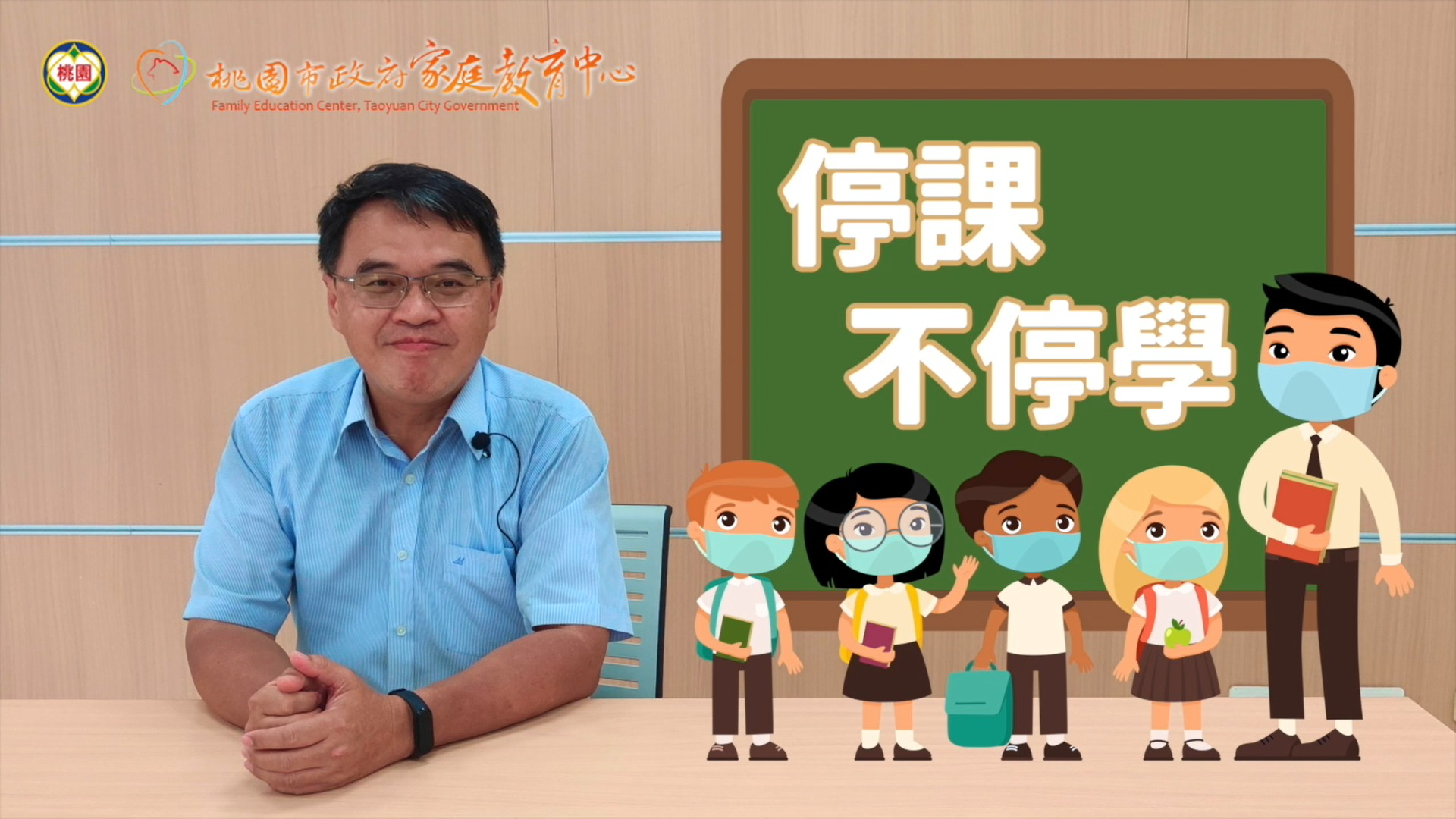 家長如何陪孩子線上學習-西門國小謝繼仁校長