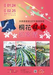 快樂書畫展-海報