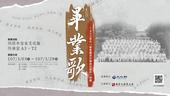 義民中學案展覽宣傳海報