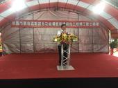 桃園市觀音區新坡多功能場館新建統包工程-開工典禮-市長致詞(1061020)