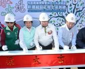 桃園農業博覽會-綠色方舟展覽館新建統包工程-上梁典禮(1061215)
