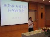 101年公務統計實務研習會_專題演講