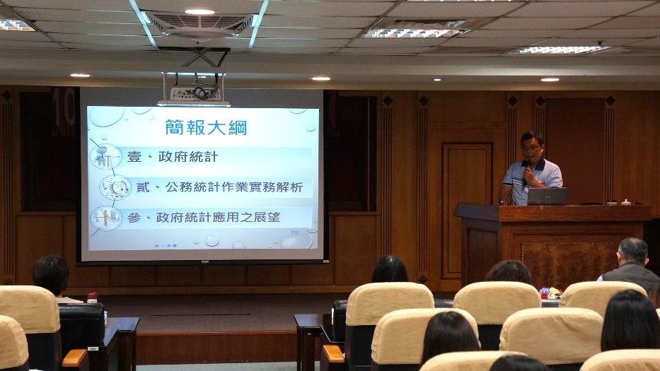 專題演講:公務統計實務與應用