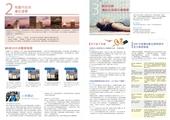 第1期8月份內頁.JPG【另開新視窗】