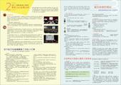 8月號-第四期_內頁【另開新視窗】