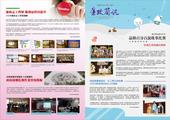 105期刊-12月號-廉政簡訊【另開新視窗】