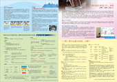105期刊-12月號-廉政宣導【另開新視窗】