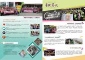 106年6月號刊-廉政志工活動實錄【另開新視窗】