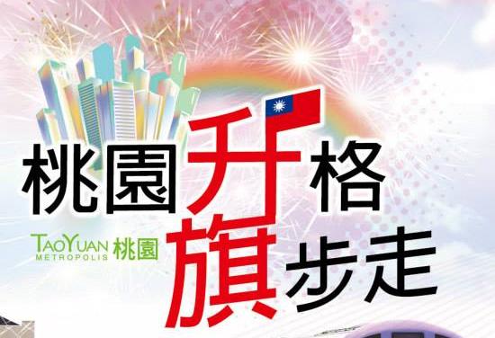 The 2015 New Year Flag Raising Ceremony...