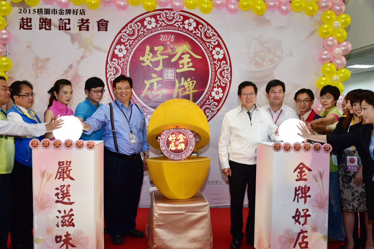 2015 The launch of the Gold Medal resta...