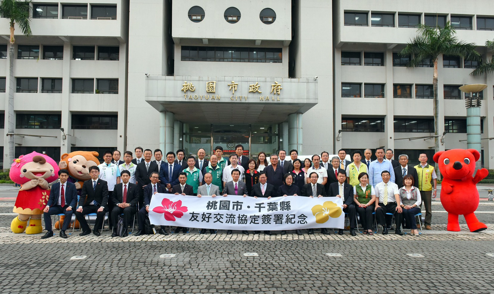 Taoyuan and Chiba Prefecture to sign a ...
