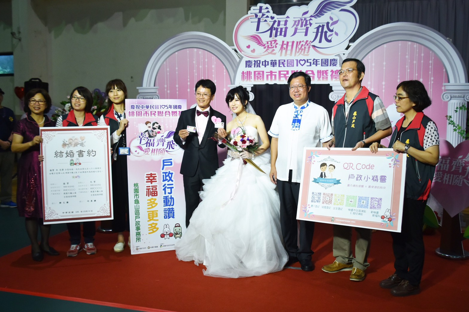 2016 Collective Wedding Ceremony for th...