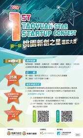 尋找亞洲矽谷明日之星,桃市青年局舉辦新創之星選拔。